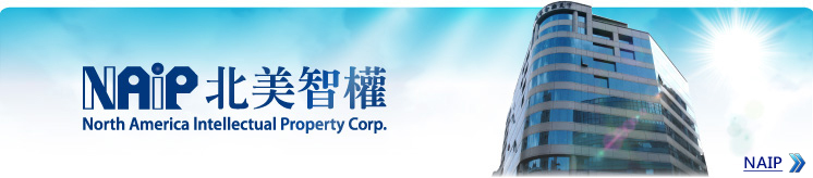 北美智權 North America Intellectual Property Corp.